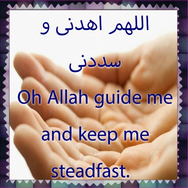 #Dua for #guidance and #steadfastness #Islamic quotes #Islam