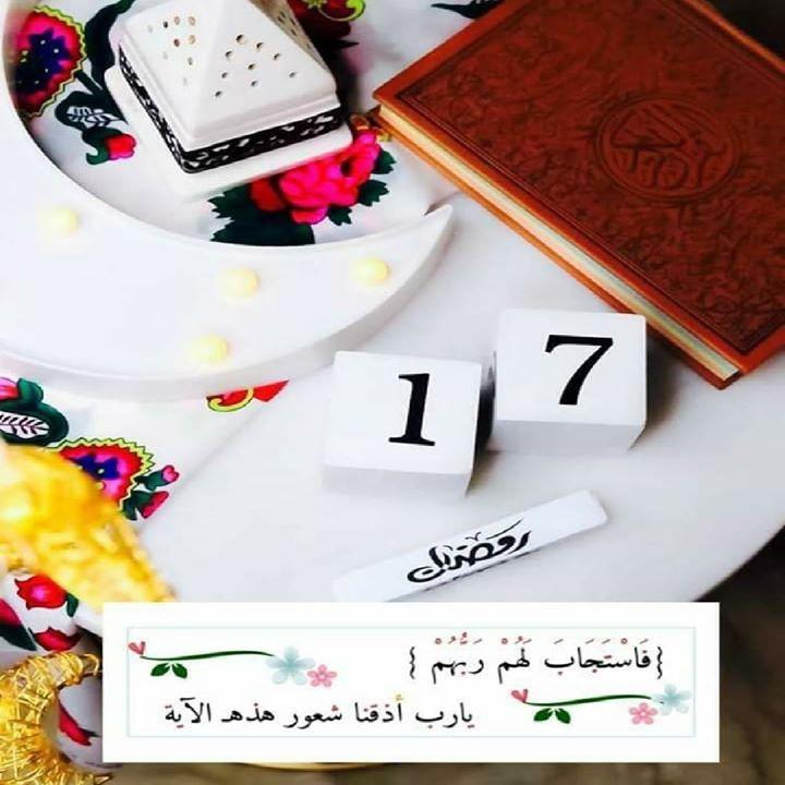 17 رمضان ياالله هناك أمور كثيره يجدر بي أن اناديك من أجلها كل عمري لكنك تعرفها دون ندائي وتحفظها دون تكرار الندا Ramadan Takeout Container Playing Cards