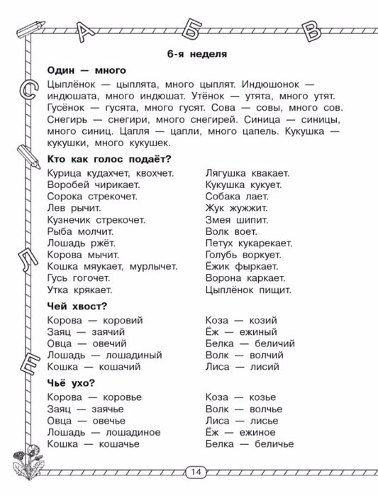 135287759_Uzorova_OV_Nefedova_EA_buystraya_podgotovka_k_shkole16.jpg (533×699)