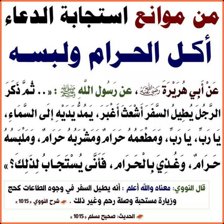 احاديث Islamic Phrases Islamic Quotes Quotes