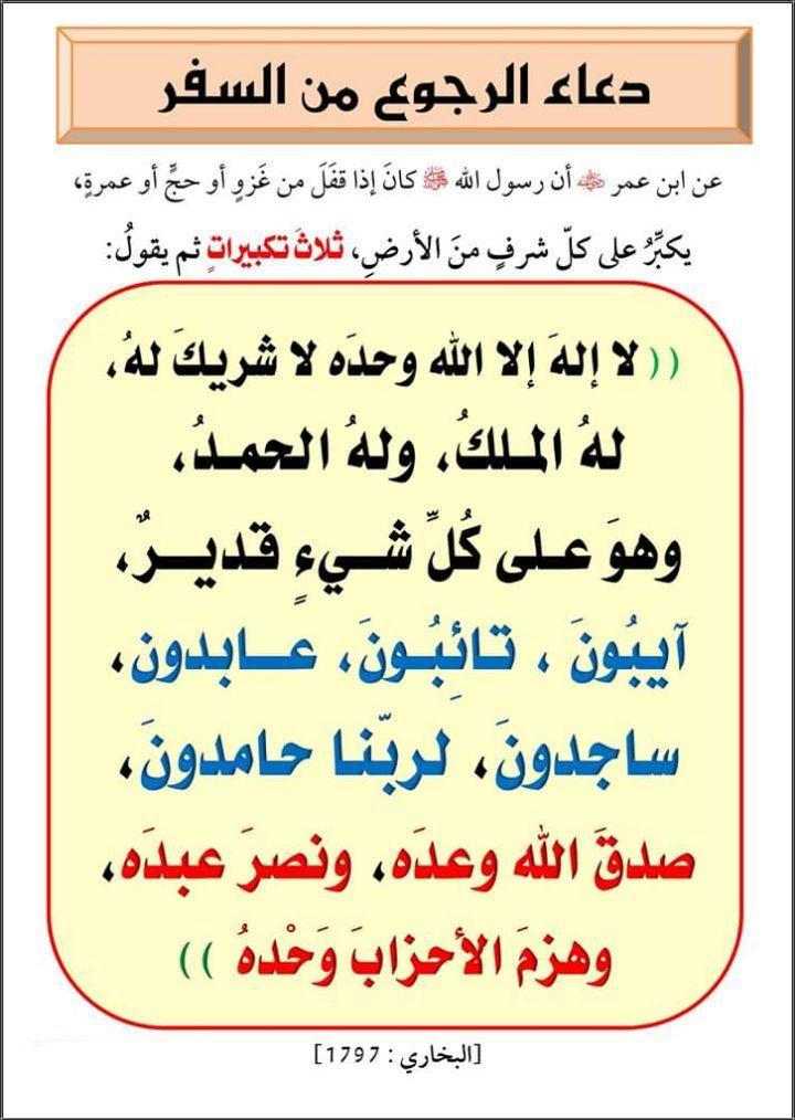 Pin By الأثر الجميل On أحاديث نبوية Duaa Islam Math Islam