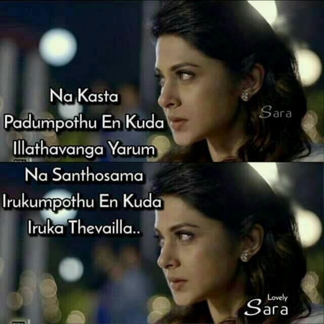 Family Quotes In Tamil: Best 25+ Tamil Love Poems Ideas On Pinterest