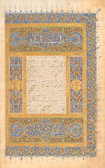 Illuminated frontispiece From a copy of the Shahnama Copied by Ismail Khaja, son of Mubarak Qadam Iran, probably Shiraz, dated 1441 Lent by the Art and History Collection LTS1995.2.23