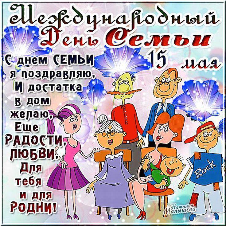 Прикольно, поздравительные открытки с международным днем семьи