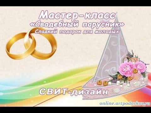 Свадебный парусник. Свит-дизайн - YouTube