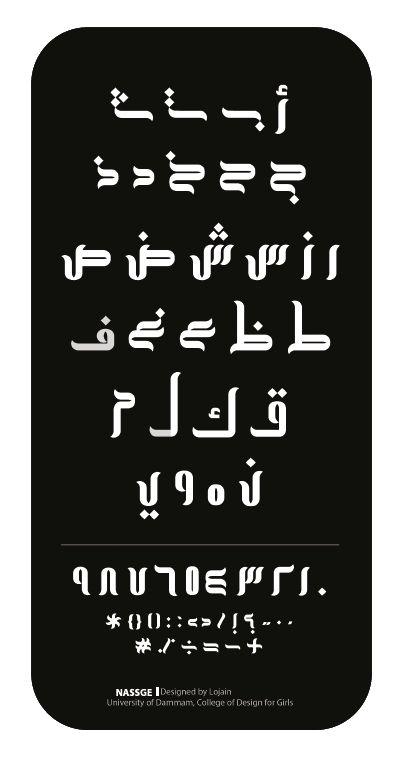 Student work // Arabic type design: Lojain on Behance