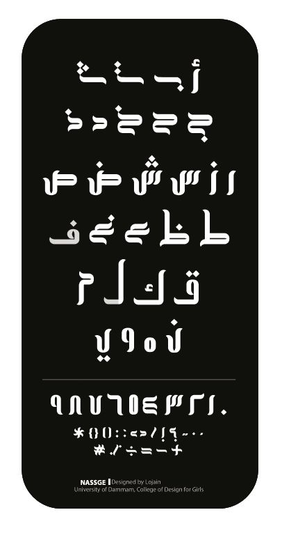 Student work // Arabic type design: Lojain on Behance