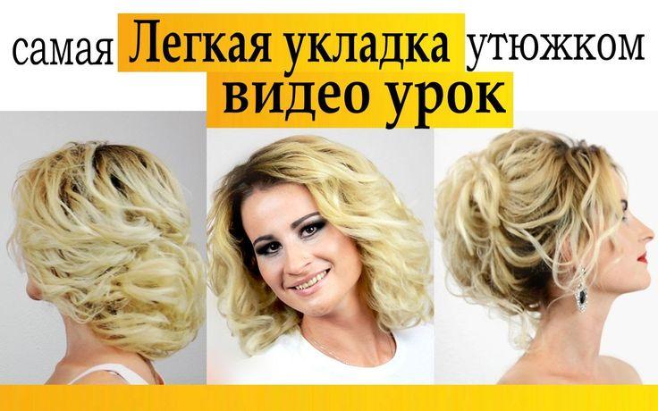 Укладка волос средней длины имеет массу плюсов для женщины. Во-первых, одну и ту же стрижку можно уложить различными способами.О том, как делать модные укладки и причёски на средние волосы в домашних условиях, вы можете узнать посмотрев видео. И пройти обучение прическам на средние волосы.