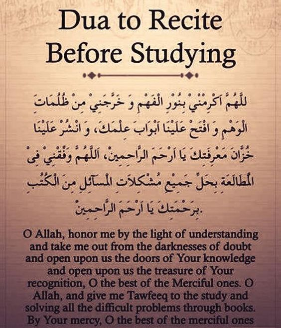 dua for studying