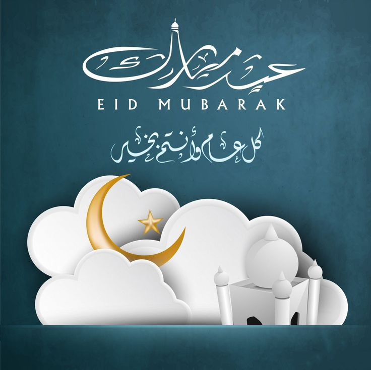 Eid Mubarak Greeting Cards 2017 In fact, regardless of whether you Eid al-Adha or Eid al-Fitr, the feast are looking for Happy welcome card, you're in the best place here, welcome fifteen for…