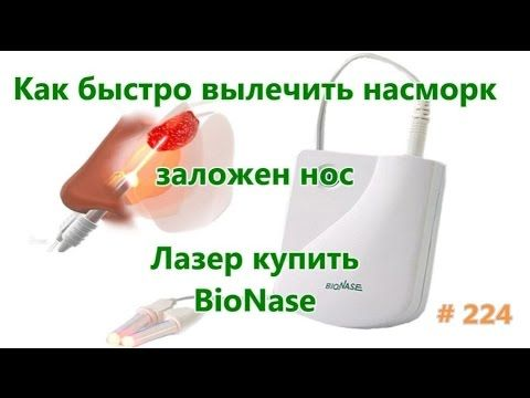 Как быстро вылечить насморк, заложен нос. Лазер купить BioNase / Stuffy ...