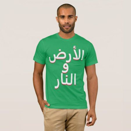 Earth and fire in Arabic T-Shirt - click/tap to personalize and buy