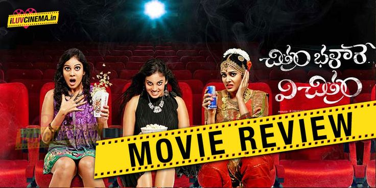 Chitram Bhalare Vichitram Movie Review & Rating Chitram Bhalare Vichitram Movie Review: Shiva (played by Manoj Nandan) dreams to become an actor. He always tries hard to gain a huge fame through movies.