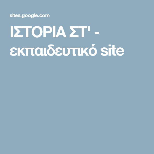 ΙΣΤΟΡΙΑ ΣΤ' - εκπαιδευτικό site