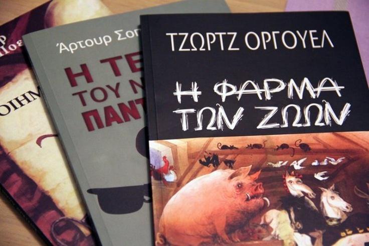 Τρία νέα βιβλία