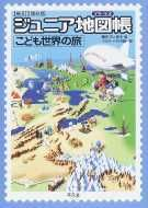 楽しみながらの入門世界地図であり、また、白地図的要素を含んでおり、独自の地図帳へと発展することができる一冊。世界の地理、