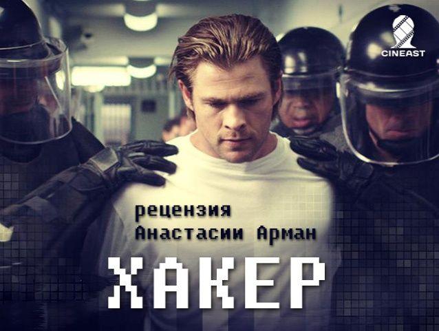 Рецензии на Cineast. Кибер / Рецензия (Хакер) | Blackhat, Хакер, Крис Хемсворт