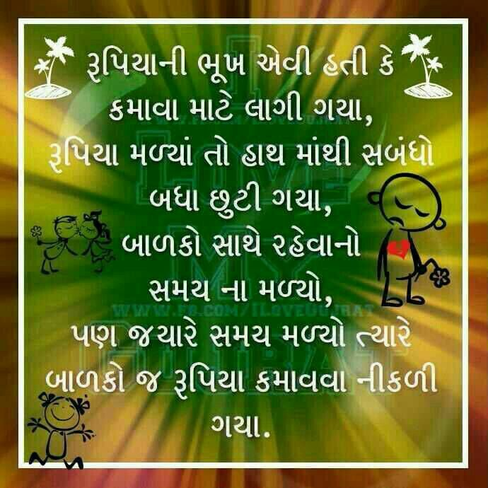 The 73 Best Images About Gujarati Suvichar On Pinterest