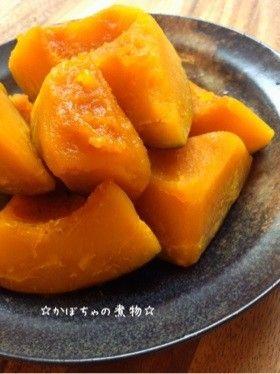 ☆かぼちゃの煮物☆