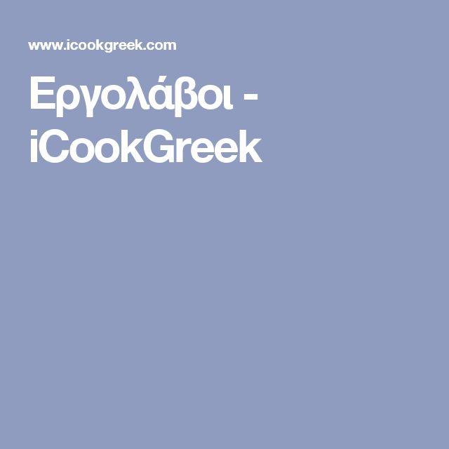 Εργολάβοι - iCookGreek