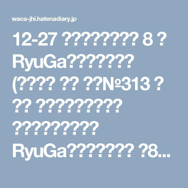 12-27 〜口の悪いサンタ 8 〜 RyuGaの絵の無い絵本 (坂根龍我 作品 紹介№313 ) 編集 クリスマスキャロル 〜口の悪いサンタ〜  RyuGaの絵の無い絵本 第8話     「さてと、ボウズの顔を見るのは1番後にしよう。  先に大事な用事を済ませちまおうぜ!  それ!ホォホォ、ホォーー!」  と言うと、口の悪いサンタはトナカイ達に鞭をふるい大急ぎで世界中の良い子達にプレゼントを配り終え、あの男の子の住む小さな可愛いお家へと向かいました。  1年ぶりに見る空からの景色です。  「あったあった!あの家だ!」  でも、ひとつだけ去年のクリスマスイブの晩と景色が違いました。  男の子の部屋の窓に、あのキャンドルの小さな灯りが灯っていません。  「おや・・・?  灯りがねぇぞ・・・。  ボウズ、寝ちまったのかな・・・」  サンタのソリは男の子のお家の可愛い屋根の上にとまりました。  「ホォ、ホォー。  じゃ、ちょいと行ってくるかな。  トナカイども、おとなしく待ってろよ。」