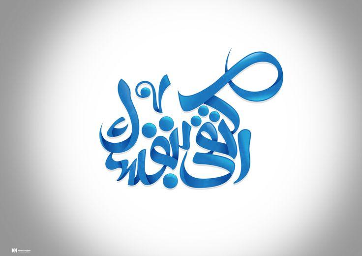 اكتفي بنفسك عن كل شئ         #graphicdesign #design #designguide #تصميم #كاليجرافي #تايبوجرافى #arabic #arabic_art #arabiclogo #brandindentity #logo_design #logodesigns #arabictype #arabictypography #arabic_art #رسم #logo_design #logodesigner #arabicbrand #advertising #magazine #word