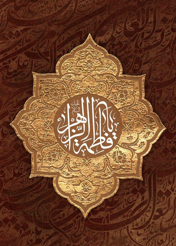 فاطمه زهرا فاطمة الزهراء Fatima Zahra