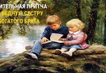 Поучительная притча «Про бедную сестру и богатого брата».