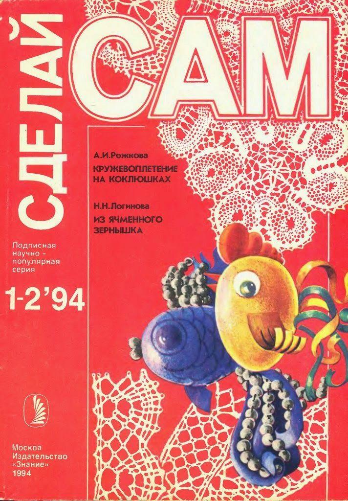 "Кружева на коклюшках: Журнал ""Сделай сам"" № 1-2 1994 г. (Кружевоплетение на коклюшках)"
