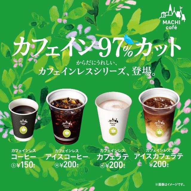 マチカフェから、カフェインレスコーヒーが登場しました♪コーヒーとカフェラテ、どちらもホットとアイスをご用意しています(^^) http://lawson.eng.mg/8ca8b