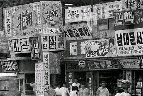 1960's(?) South Korea