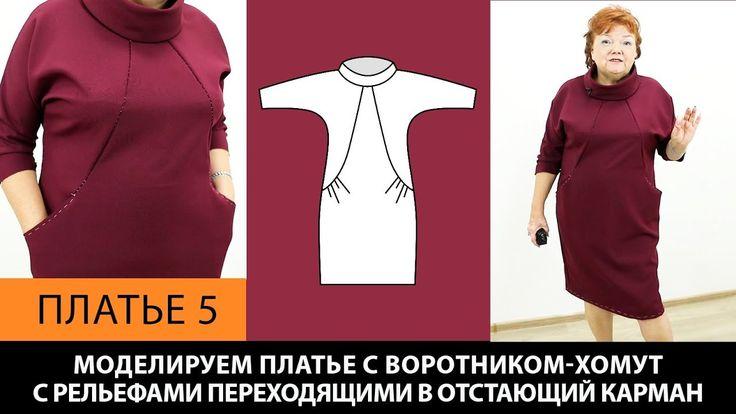 Платье с воротником хомут с рельефами и отстающими карманами на основе п...