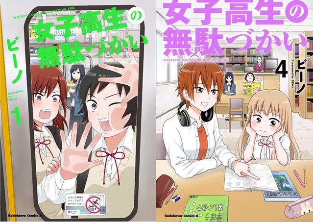 Bino S Wasteful Days Of High School Girls Comedy Manga Gets Tv