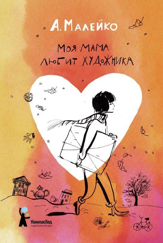 Малейко, А. Моя мама любит художника / Анастасия Малейко; худож. Евгения Двоскина. — М.: ИД КомпасГид, 2015. — 96с.