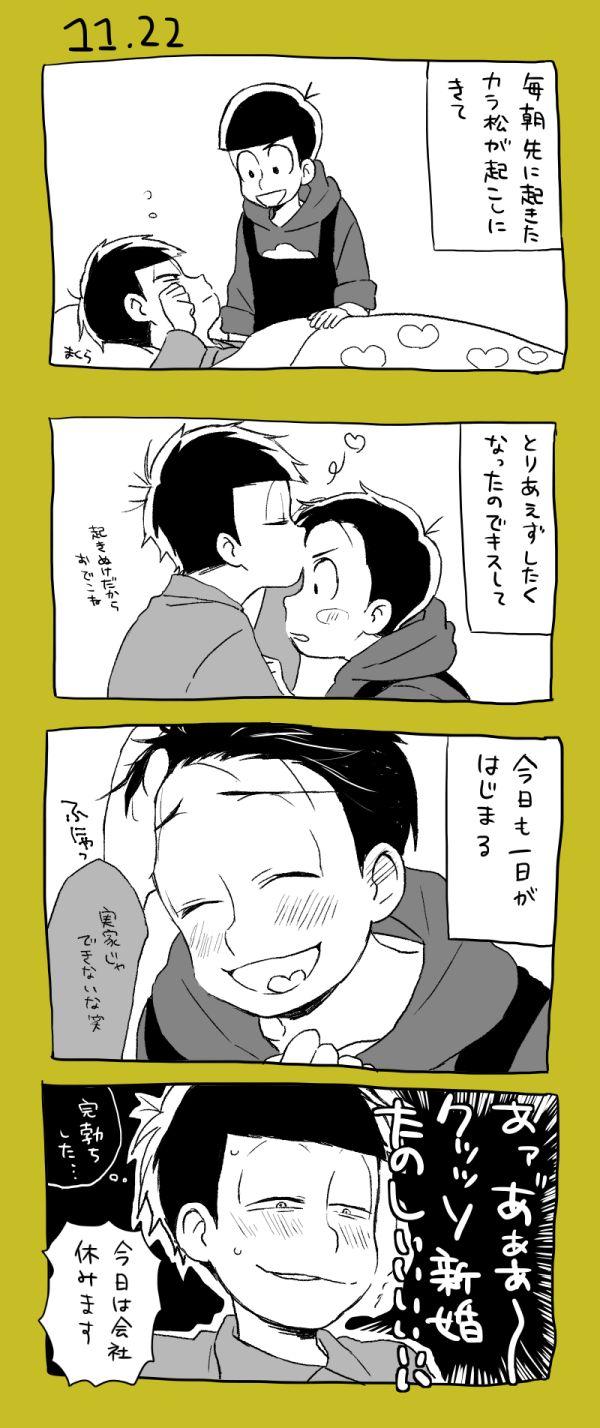 「【腐】42中心ログ②」/「ひもしき」の漫画 [pixiv]