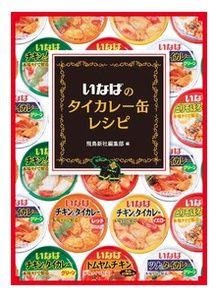 「いなばのタイカレー缶」のレシピ本、7/11発売 113通りのエスニック料理を収録 - はてなブックマークニュース