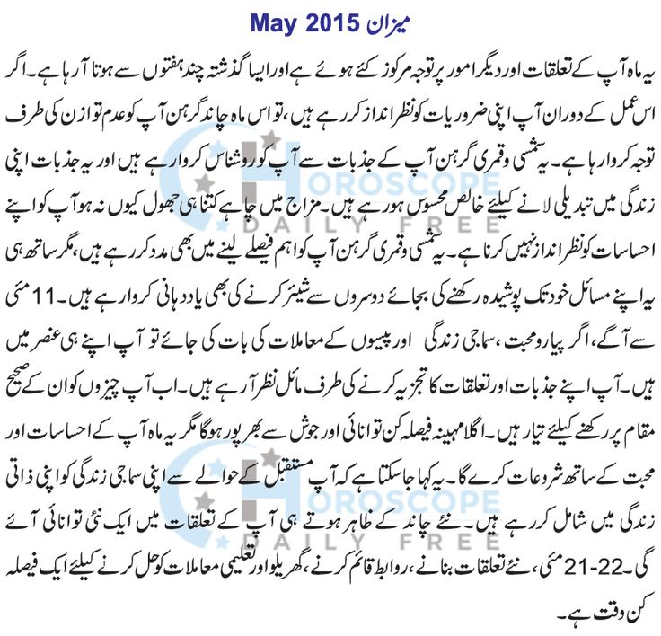 Libra Monthly Horoscope in Urdu May 2015