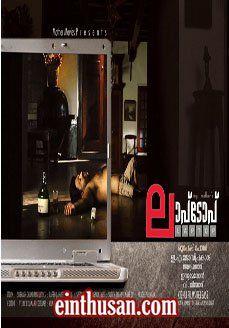Laptop Malayalam Movie Online - Suresh Gopi and Padmapriya. Directed by Rupesh Paul. Music by Sreevatsan J Menon. 2008 ENGLISH SUBTITLE
