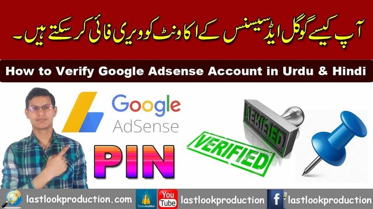 How to Verify Google AdSense Account with Pin Code   Latest Update 2018 ...