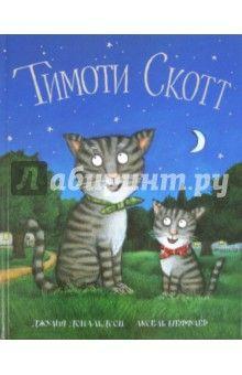Тимоти Скотт, .музыкальный кот, С гитаристом по имени Фред Пели на улицах круглый год. К ним отовсюду сбегался народ И не жалел монет. ...Но однажды, пока Тимоти не было рядом, на шляпу с деньгами нацелился вор, схватил её - и наутёк....