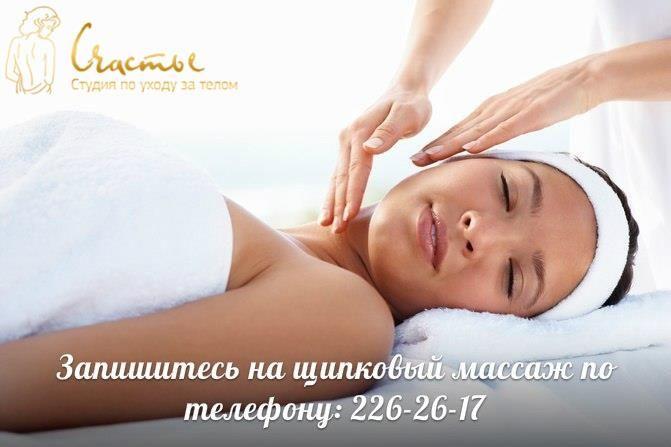 http://happiness-kzn.ru/limfodrenazhny-massazh/  Щипковый массаж, или массаж по Жаке это лечебная процедура. Выполняется по тальку двумя пальцами большим и указательным. Движения очень интенсивные, с захватом подкожной клетчатки. Устраняемые проблемы Массаж по Жаке применяют в основном для лечения жирной и проблемной кожи. Данную технику массажа используют для лечения жирной себореи, угревой сыпи и застойных пятен от акне. Так же его применяют при наличии рубцов, толстой кожи и черных точек…