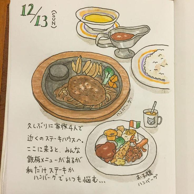 「日曜日は日中家に居たので、近くのステーキハウスで夕ご飯。夜はめったに出ないので、子供達テンション上がる。 #ハンバーグ #おこさまランチ #絵日記 #トラベラーズノート #travelsnotebook」