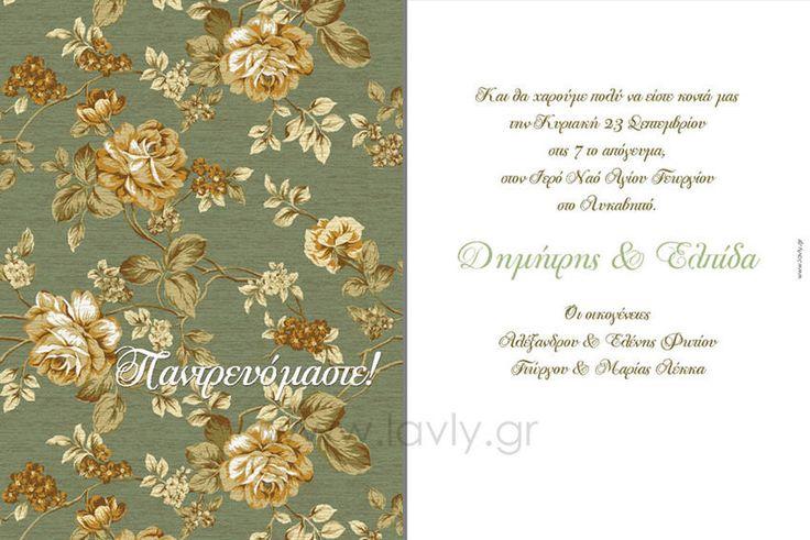 Γάμος Book1 : Προσκλητήριο W1 No5