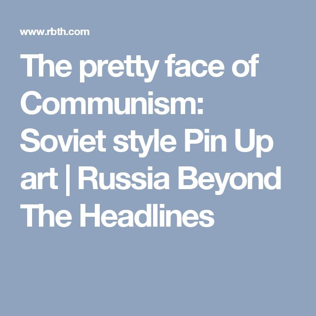 The pretty face of Communism: Soviet style Pin Up art | Russia Beyond The Headlines