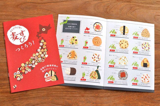 ● ご当地麦すびプロジェクト(はくばく&農林水産省)広告 - イラストレーター スズキトモコ|tomo-com.com
