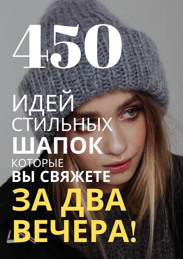 Вязаные шапки женские спицами схемы и описание. Схемы ...