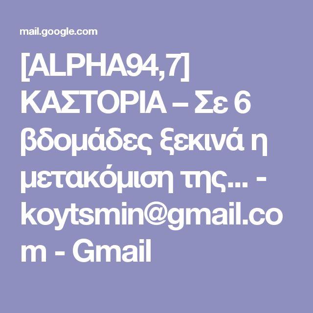 [ALPHA94,7] ΚΑΣΤΟΡΙΑ – Σε 6 βδομάδες ξεκινά η μετακόμιση της... - koytsmin@gmail.com - Gmail