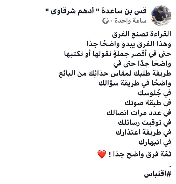 Pin By Maha Shaheen On أدهم شرقاوي Quotations Quotes Words