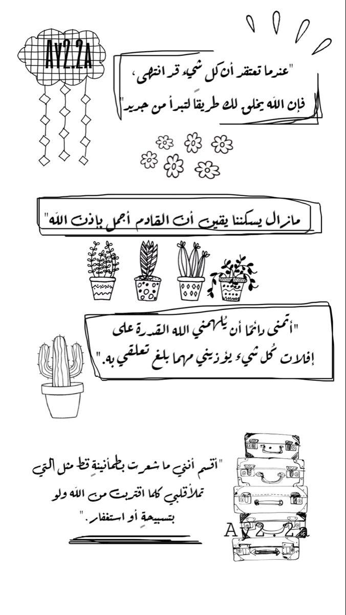 اقتباسات دينية ايجابية تصاميمي ستوري سناب و انستا ملصقات خلفيات Words Quotes Hand Lettering Quotes Beautiful Quran Quotes