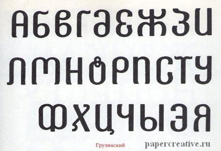 Декоративный шрифт Грузинский, русский алфавит